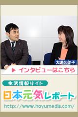 大場久美子さんとの対談はこちら