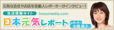 生稲晃子さんとの対談の模様はこちら。