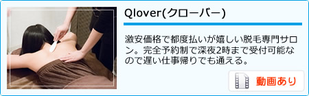 Qlover(クローバー)